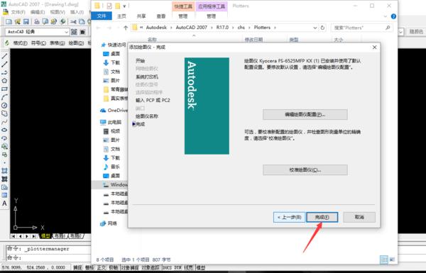 win7图片CAD2007保存无法打印机其他都打cad系统是添加彩色图片