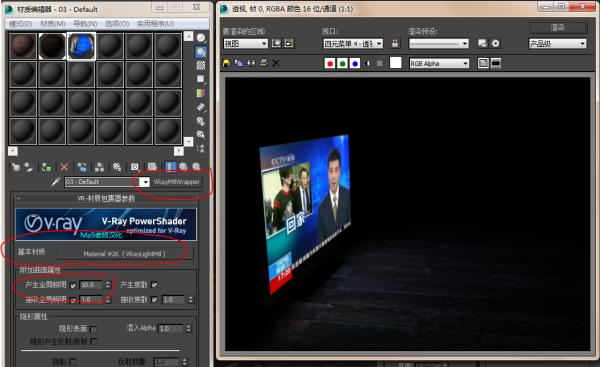 3d max电视机屏幕材质