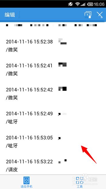 小米手机使用手机QQ的聊天记录?iphone4s导出发热严重图片