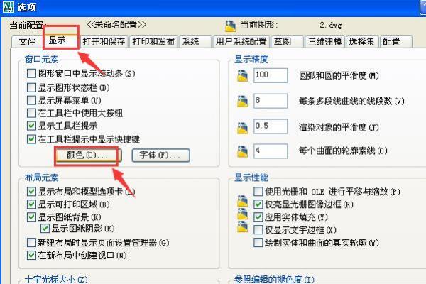 CAD图不在白色界面上设置成表格界面cad2OO3如何画白底图片