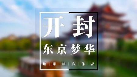 开封到底经历了什么?从世界最繁华的城市变成中国最没落的古都的头图