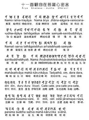 藏传大悲咒的藏传原文图片