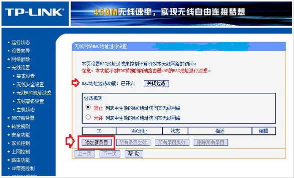 nk路由器设置黑名单的方法步骤