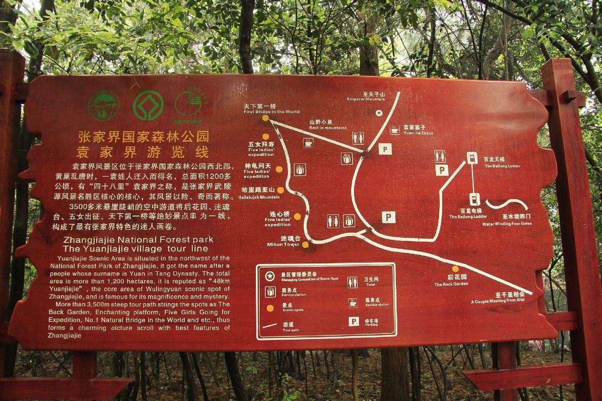 湖南·张家界·武陵源