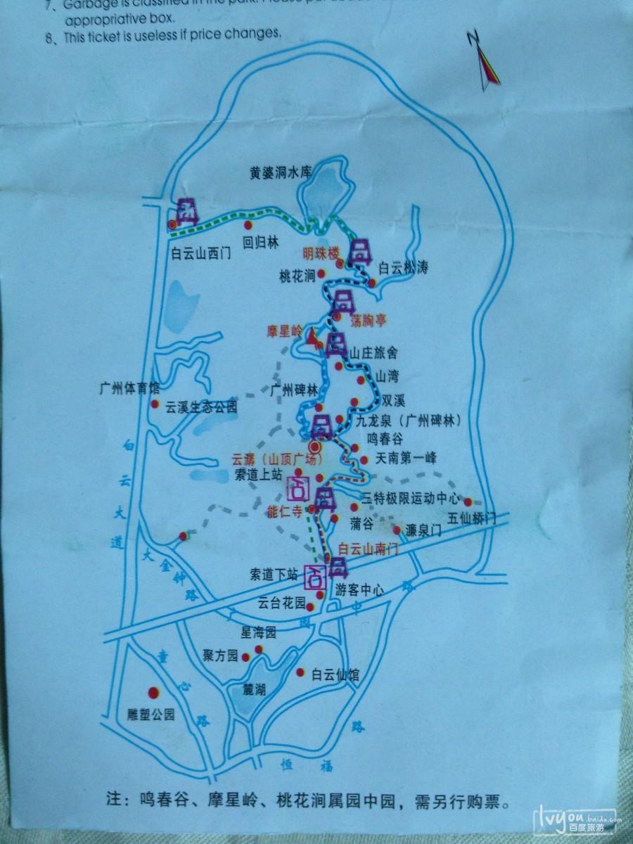广州白云山风景区登山记