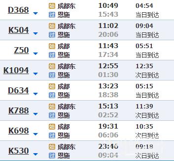 恩施到武汉飞机时刻表