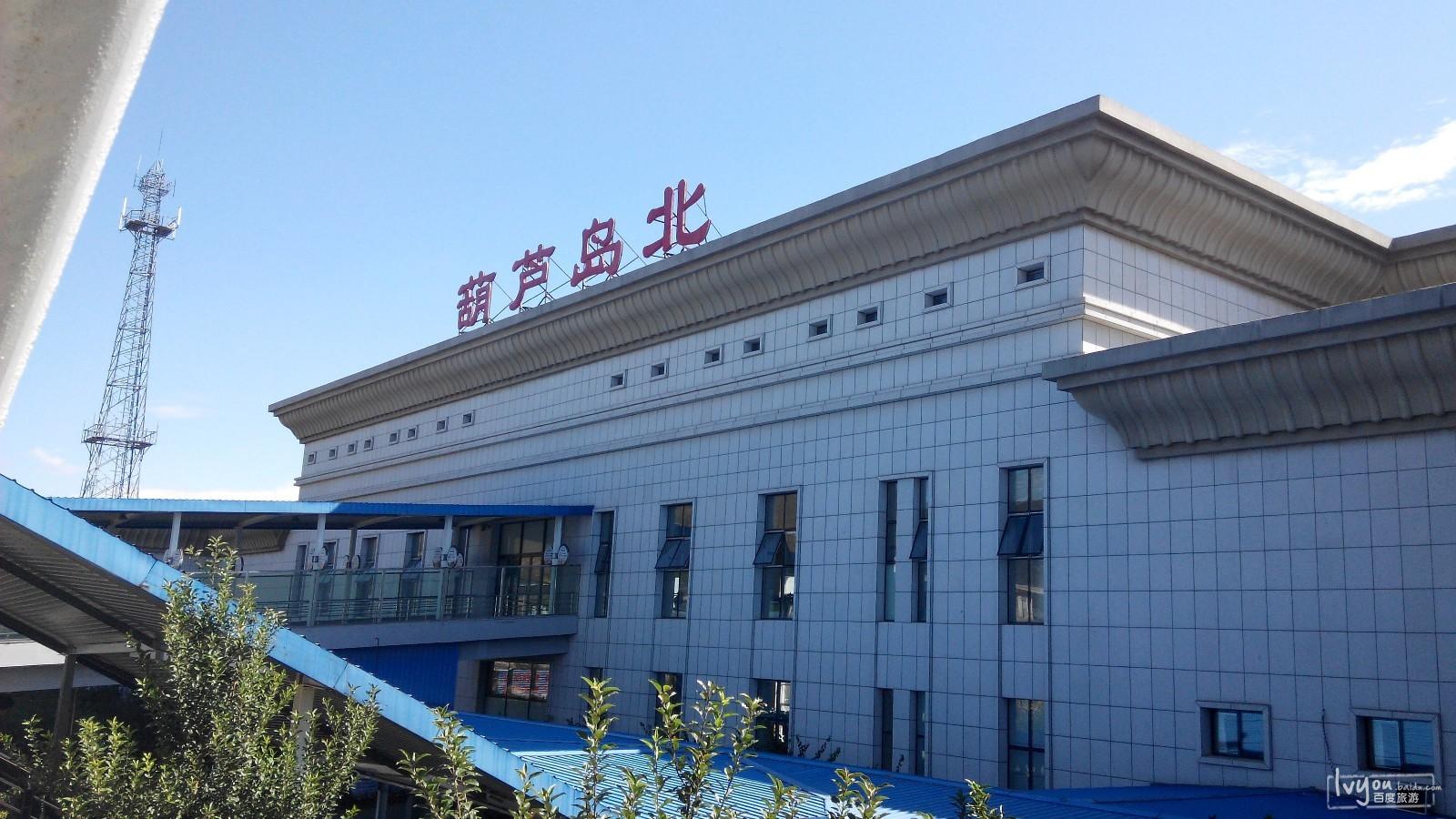 = =),出站以后有k1和k2公交可到老区或葫芦岛火车站.