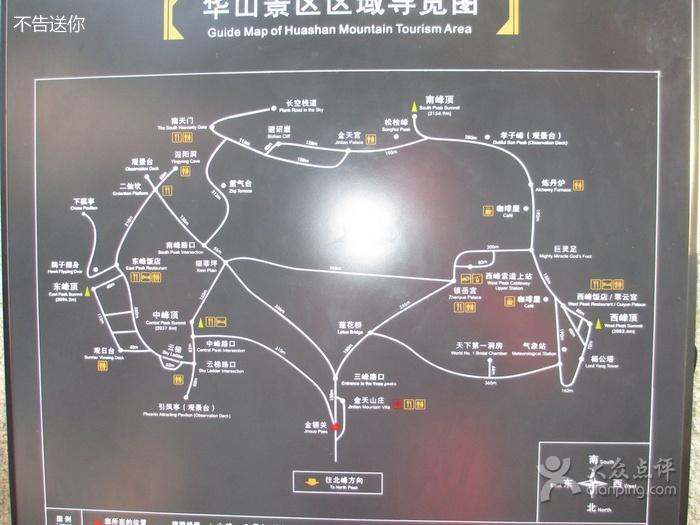 华山景区高清导游图