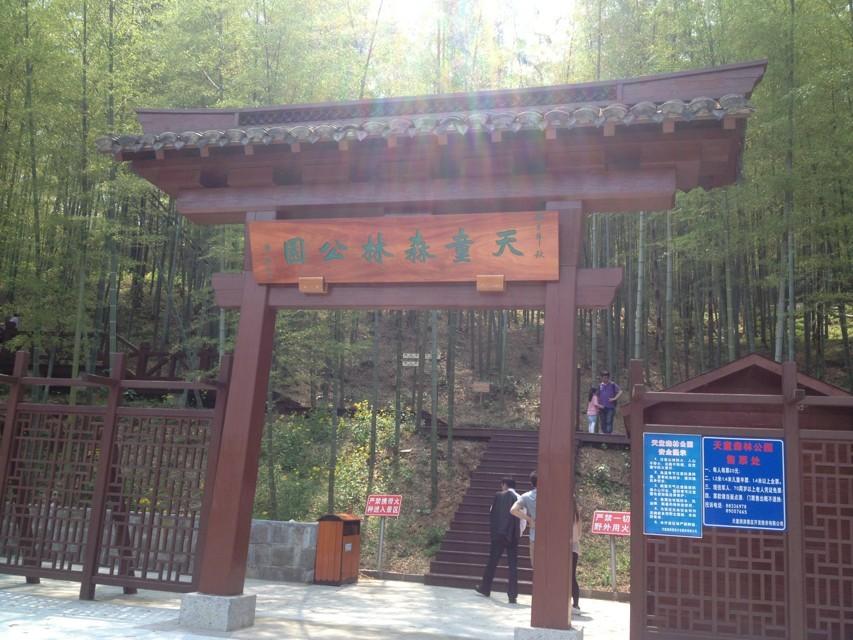 森林公园的入口图片
