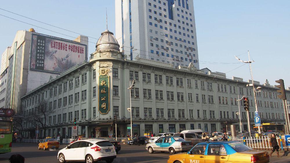 秋林公司,百年老店图片图片