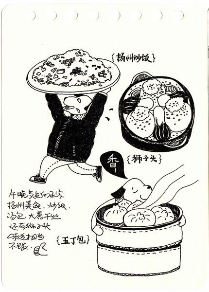 扬州手绘旅行游记
