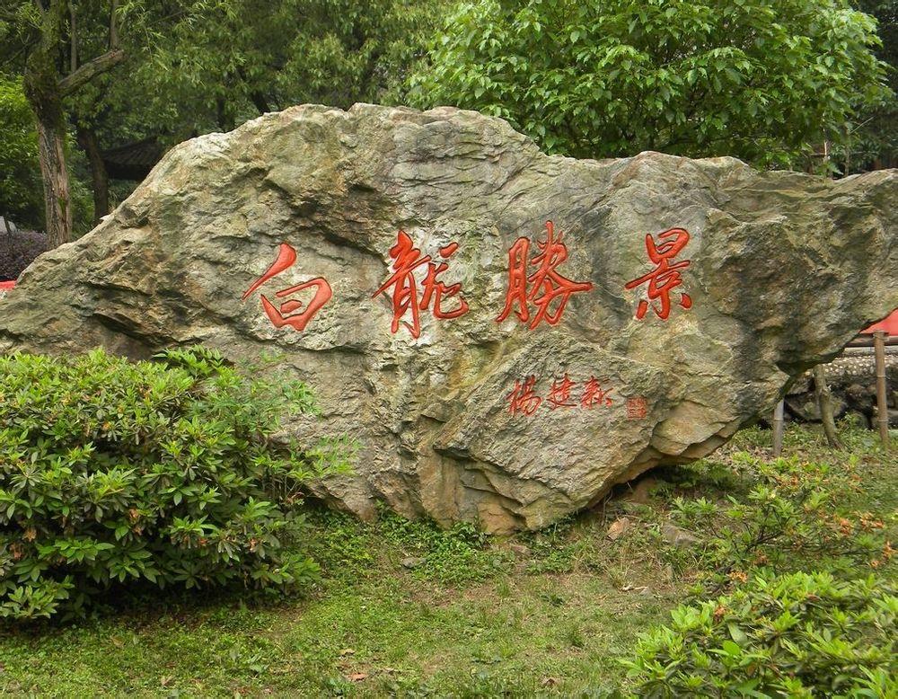 杭州白龙潭风景区