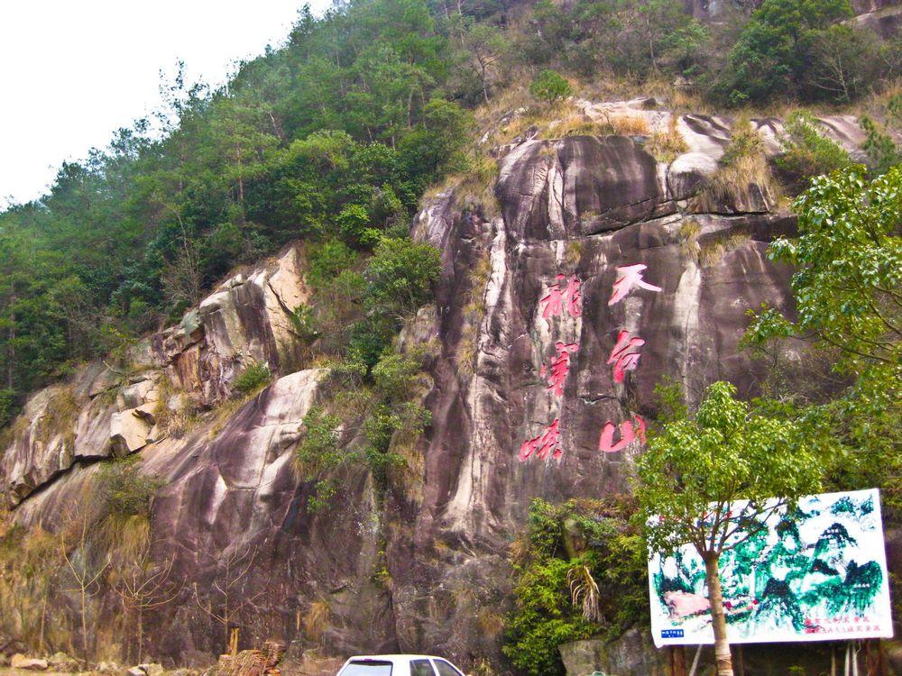 天台山,龙穿峡.图片