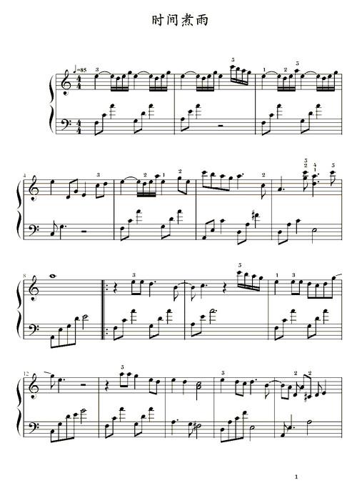 时间煮雨钢琴曲word版