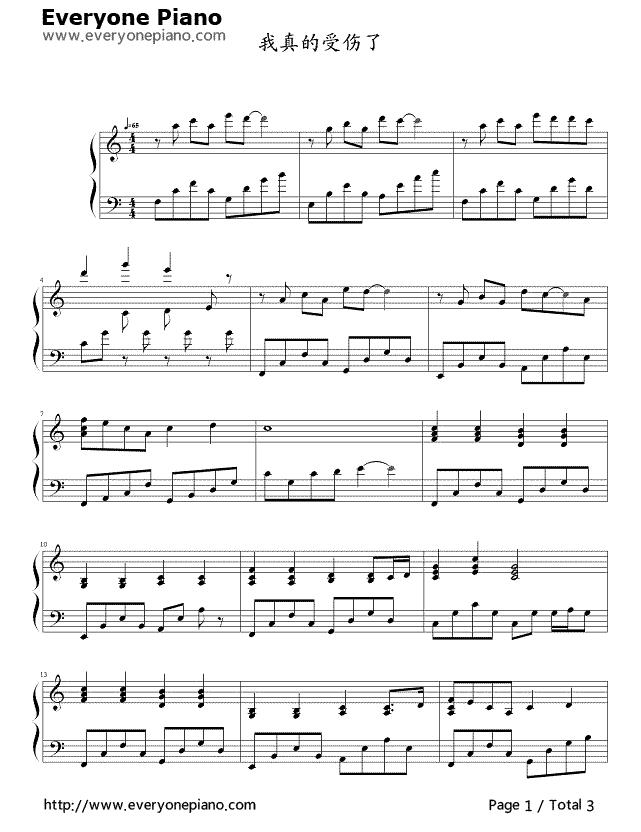 我真的受伤了钢琴谱五线谱田馥甄