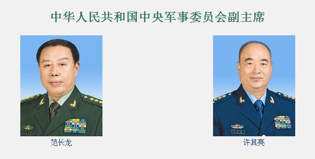 2017年中国军委副主席有几个