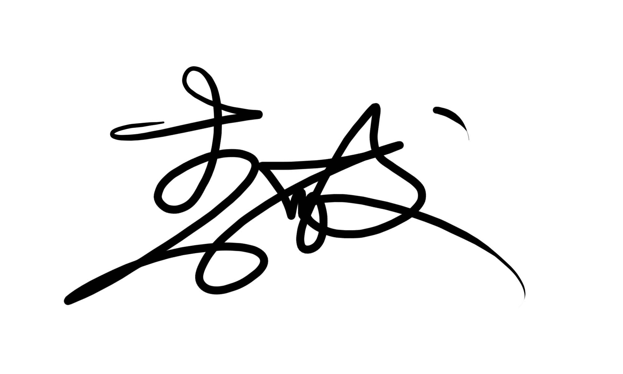 连笔签名设计, 名字, 李敏图片