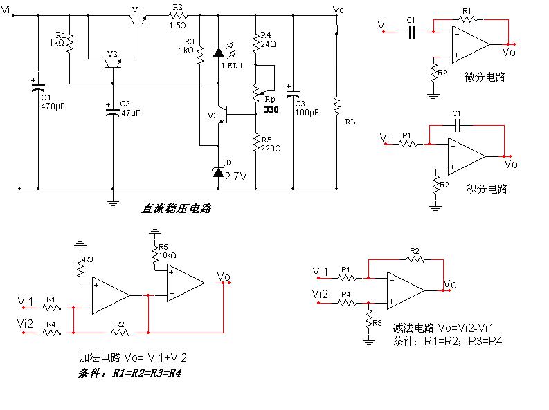 14, 15, 16, 17, 18集成运放的积分电路,微分电路,加法电路,减法电路