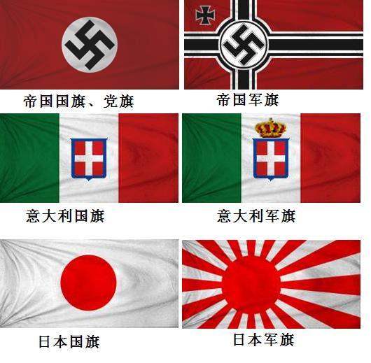 麻烦谁给一下标准的轴心国国旗和国辉谢谢,我只是收藏