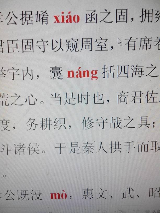 求过秦论的生僻字及它的注音.图片