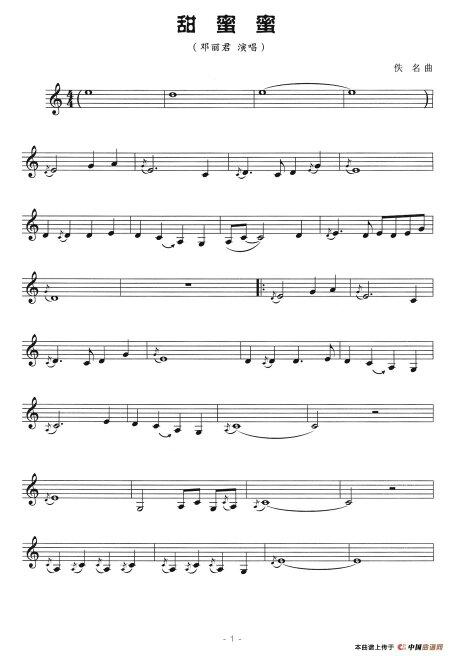 《甜蜜蜜》的五线谱怎么唱图片
