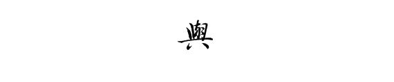 兴的繁体字书法图片图片