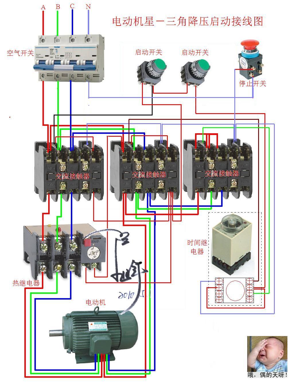 电机的星三角降压启动实物接线图怎么画?