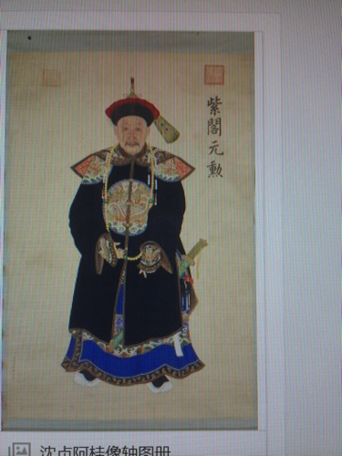 清朝阿桂是王爷么?为什么他的《沈贞阿桂像轴》图上的