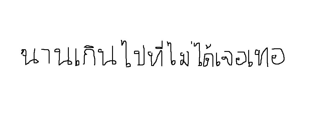 泰文在线翻译_百度知道