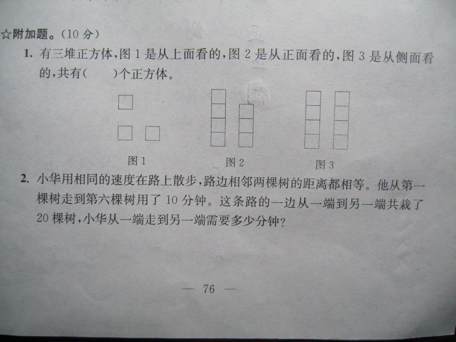 小学四年级数学试题.要求有解题说明图片