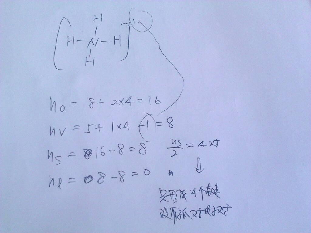 nh4+的路易斯结构怎么写啊?图片
