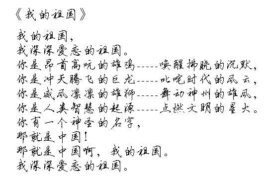 硬笔书法歌颂祖国140个字文版二语年级人教小学练习题图片