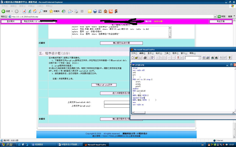 山东二级vf成绩查询_vf 程序设计