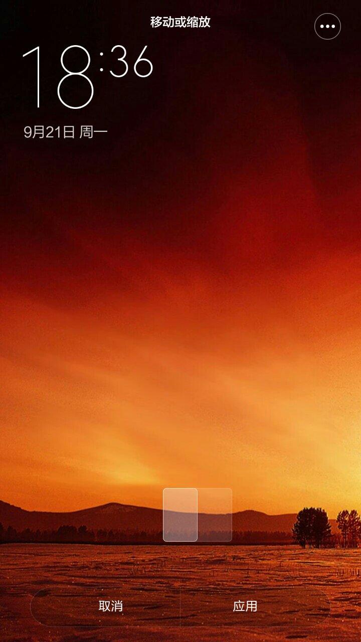 红米手机怎么设置壁纸随屏幕滚动?