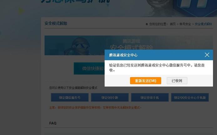 dnf安全模式解除网站在哪