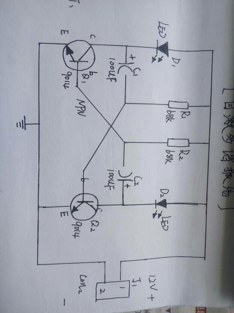 自激振荡电路原理