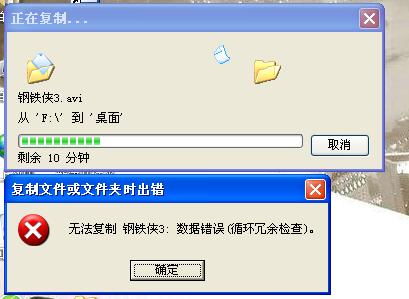 移动硬盘,数据错误,循环冗余检查