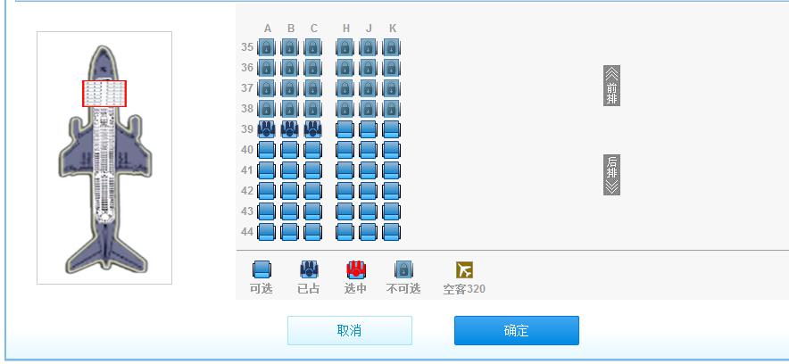 南航空客320 l舱座位选择图片