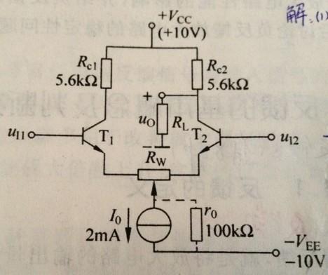 求模电高手,关于差分放大电路.