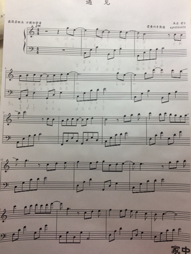 谁知道这首遇见钢琴谱的指法,4分4拍的,拜托,等