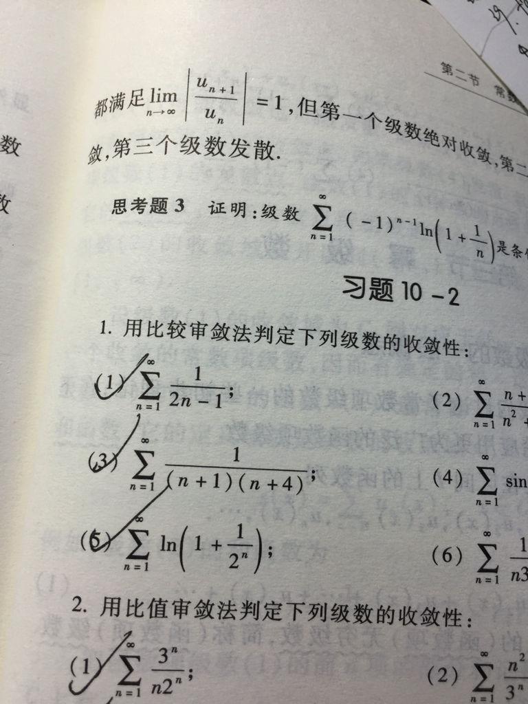 审范文_比较审敛法,第(3)题