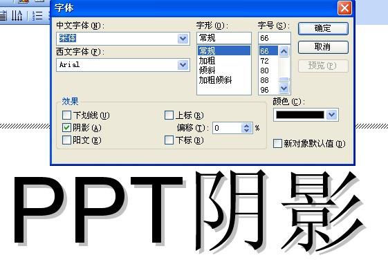 ppt 字体阴影