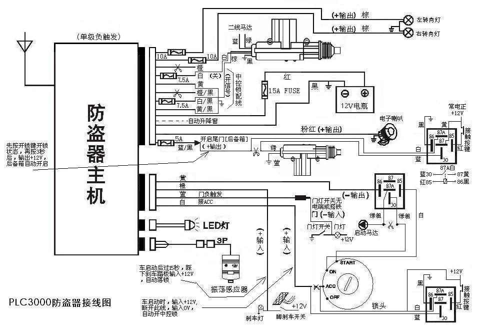 铁将军plc—3000汽车防盗器图纸