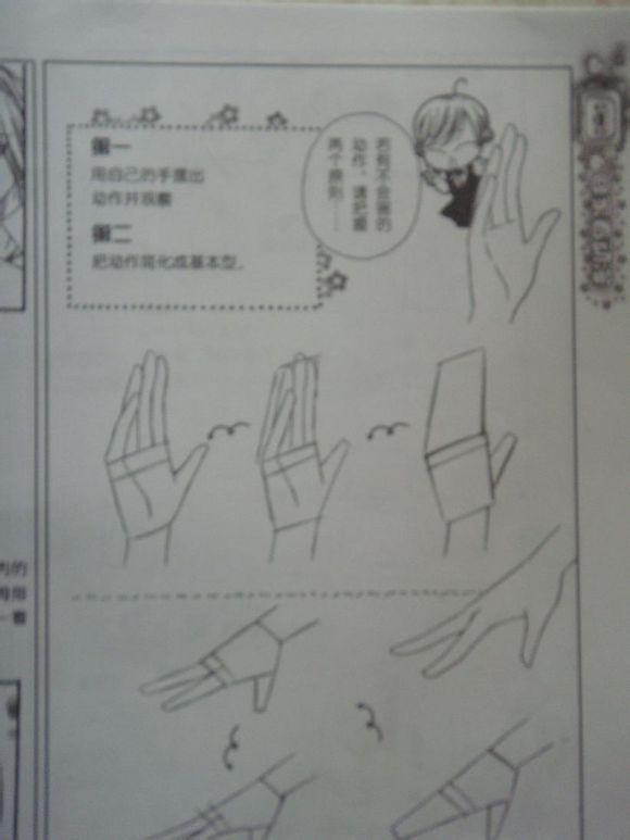 动漫人物那些双手祈祷的手势怎么画?我要图片教程