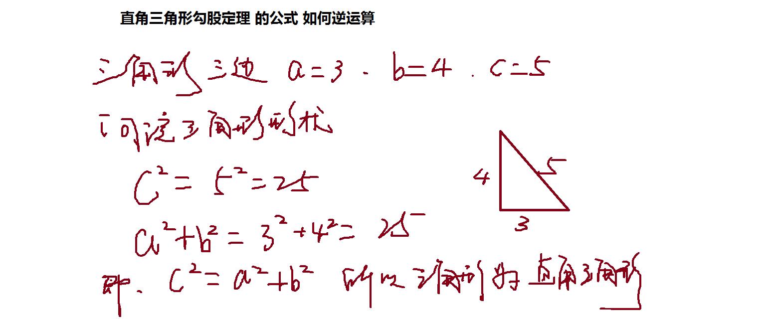 直角三角形勾股定理 的公式 如何逆运算