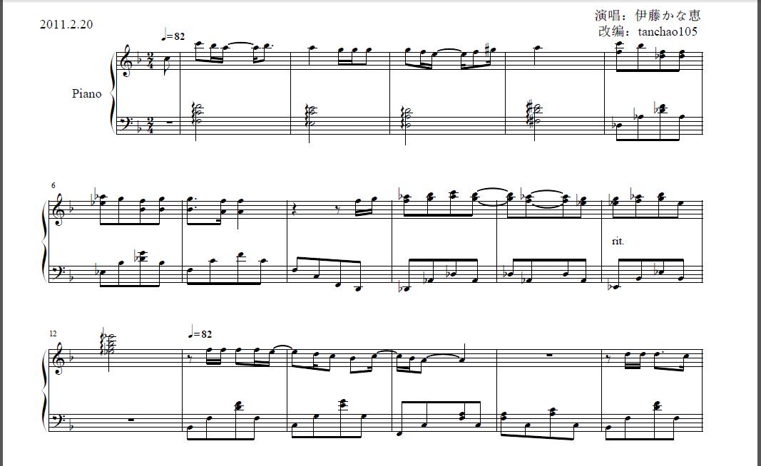 钢琴谱翻译成简谱