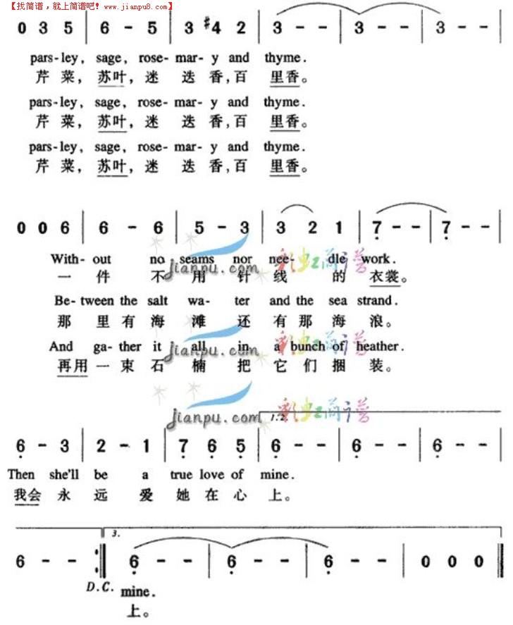 斯卡布罗集市中文简谱