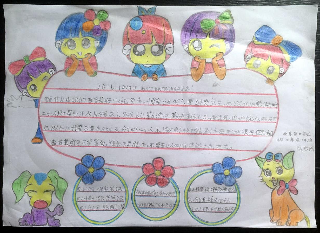 小学一年级的手抄报怎么做