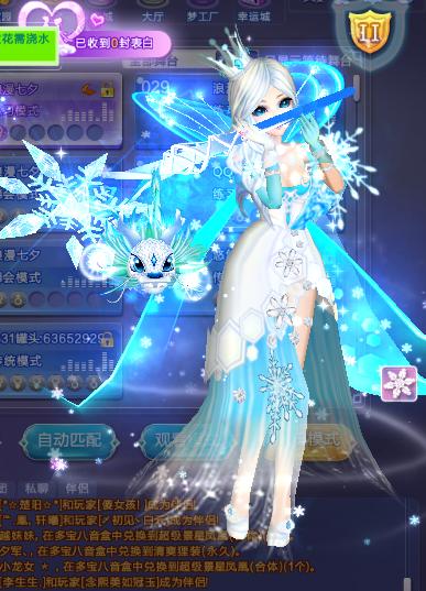 qq炫舞5.10_qq炫舞冰雪魔法套只要集其了普通的变身就会这样吗,还是要都升级