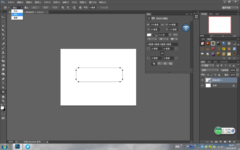 ps的圆角矩形工具怎么选取图片